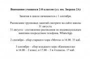 ВНИМАНИЮ УЧАЩИХСЯ 2-8 КЛАССОВ!